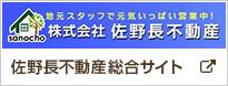 佐野長不動産総合サイト